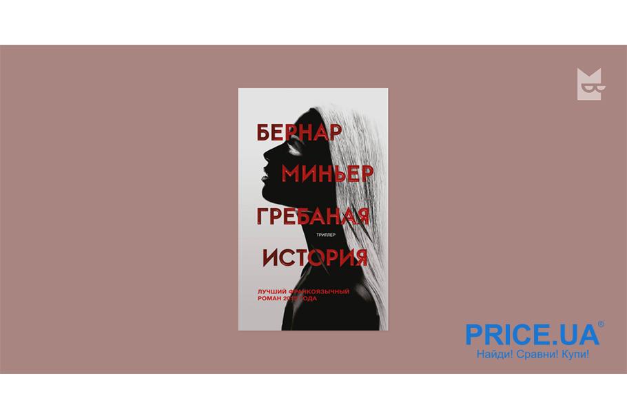 """Бестселлеры: лучшие книги, топ-12. """"Гребаная история"""", Бернар Миньер"""