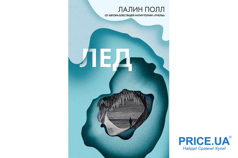 """Бестселлеры: лучшие книги, топ-12. """"Лед"""", Лалин Полл"""