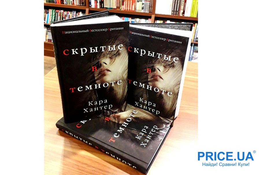 """Бестселлеры: лучшие книги, топ-12. """"Скрытые в темноте"""", Кара Хантер"""