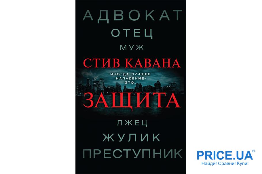 """Бестселлеры: лучшие книги, топ-12. """"Защита"""", Стив Кавана"""
