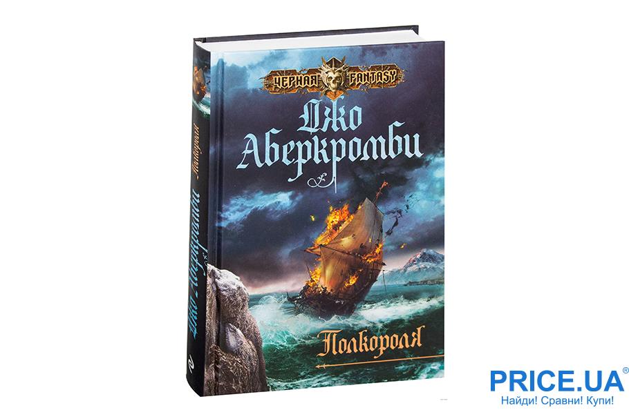 """Книги на каникулах: лучшие бестселлеры. """"Полкороля"""", Джо Аберкромби"""