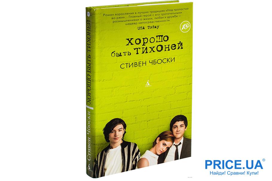 """Книги на каникулах: лучшие бестселлеры. """"Хорошо быть тихоней"""", Стивен Чбоски"""