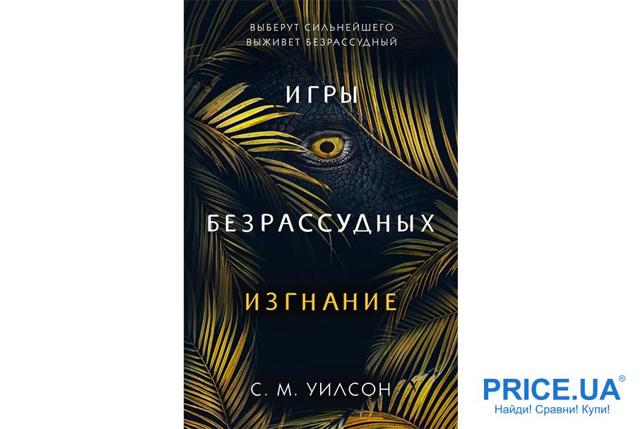 """Книги на каникулах: лучшие бестселлеры. """"Изгнание"""", С. М. Уилсон"""