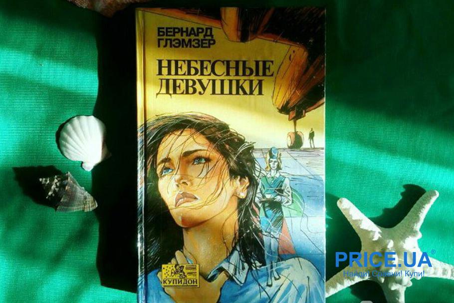 """Лучшие книги для пляжа: """"Небесные девушки"""", Бернард Глэмзер"""