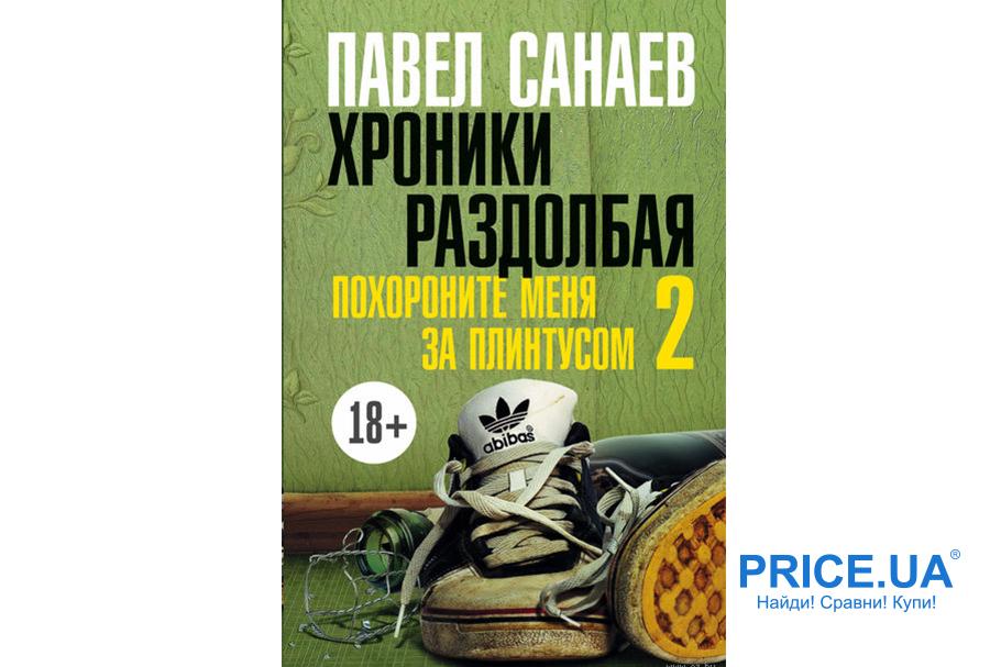 """Лучшие книги для пляжа: """"Хроники раздолбая"""", Павел Санаев"""