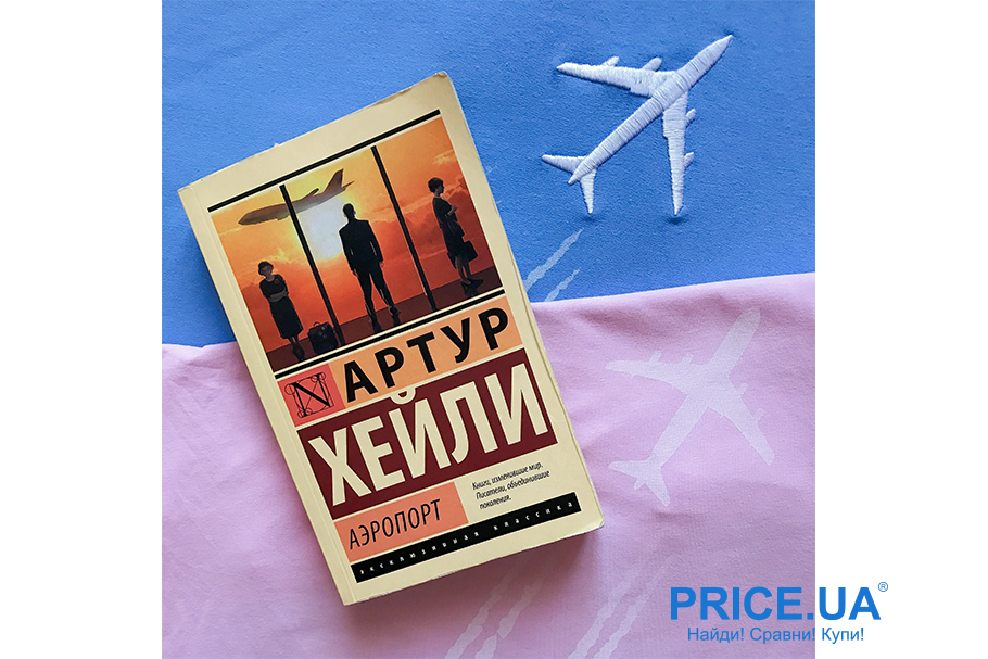 """Лучшие книги для пляжа: """"Аэропорт"""", Артур Хейли"""
