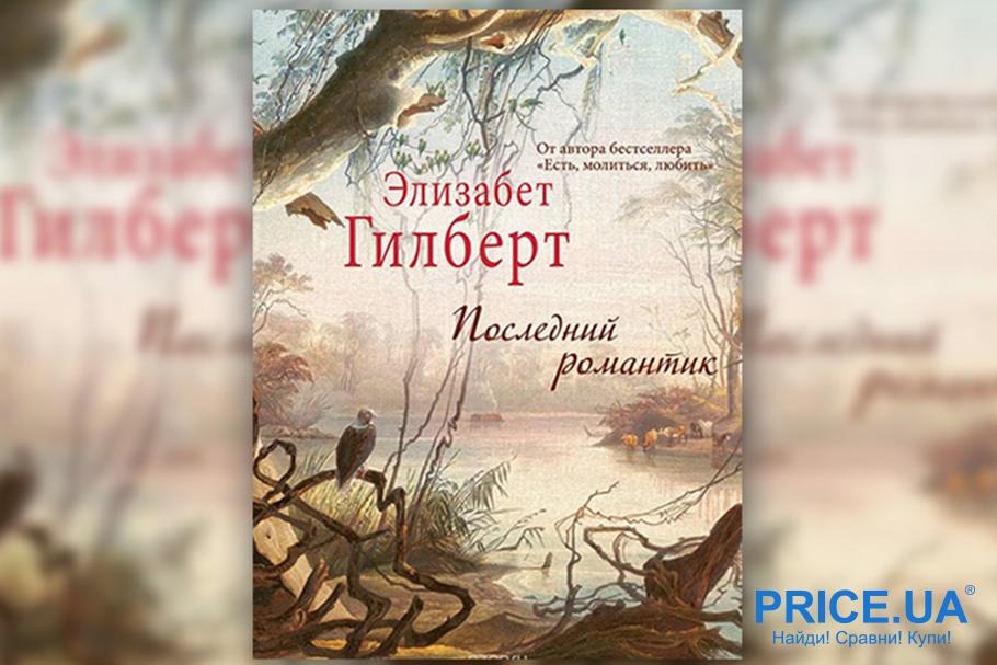 """Лучшие книги для пляжа: """"Последний романтик"""", Элизабет Гилберт"""