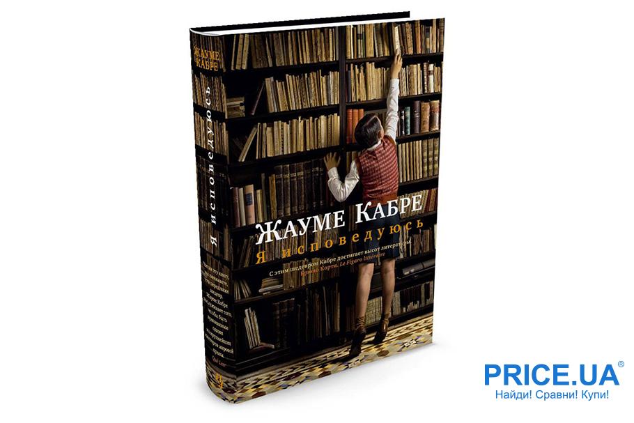 """Самые увлекательные книги для отпуска. """"Я исповедуюсь"""" Жауме Кабре"""