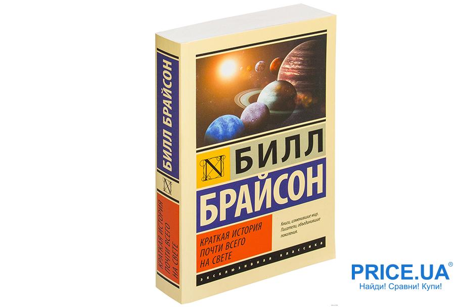 """Самые увлекательные книги для отпуска. """"Краткая история почти всего на свете"""", Билл Брайсон"""