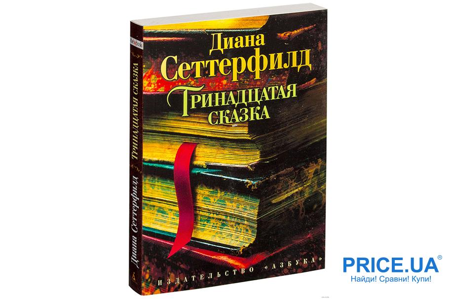 """Самые увлекательные книги для отпуска. """"Тринадцатая сказка"""", Диана Сеттерфилд"""