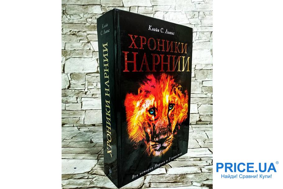 """Самые увлекательные книги для отпуска. """"Хроники Нарнии"""", Клайв С. Льюис"""