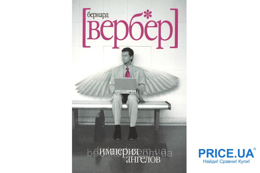 """Самые увлекательные книги для отпуска. """"Империя ангелов"""", Бернард Вербер"""