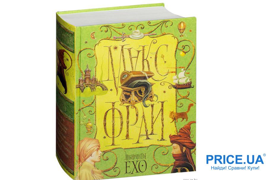 """Самые увлекательные книги для отпуска. Цикл """"Лабиринты Ехо"""", Макс Фрай"""