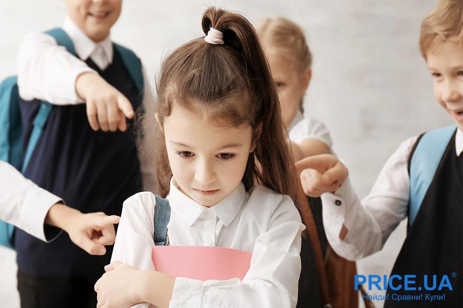 Буллинг: как предотварить защитить ребенка