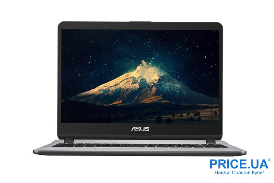 Топ идей подарков к школе. Ноутбук ASUS X507UF-EJ093