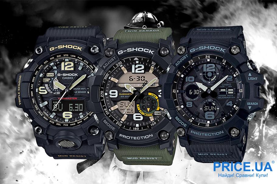 Какие часы G-Shock выбрать? Линейка Mudmaster или Mudman