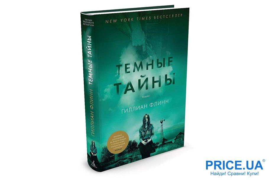 """Самые увлекательные книги. """"Темные тайны"""", Гиллиан Флинн"""