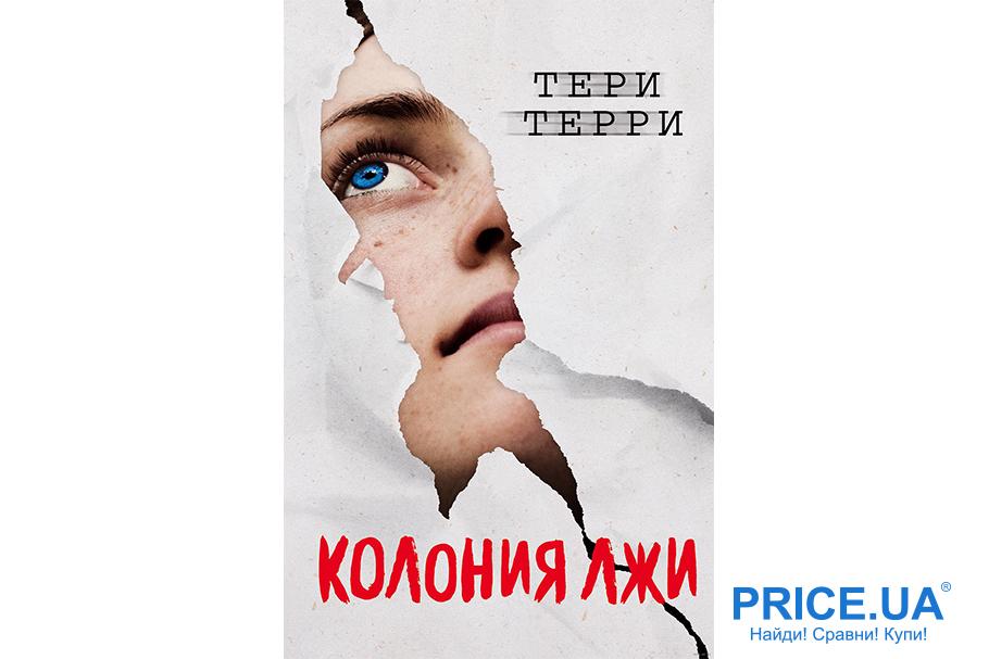 """Самые увлекательные книги. """"Колония лжи"""", Тери Терри"""