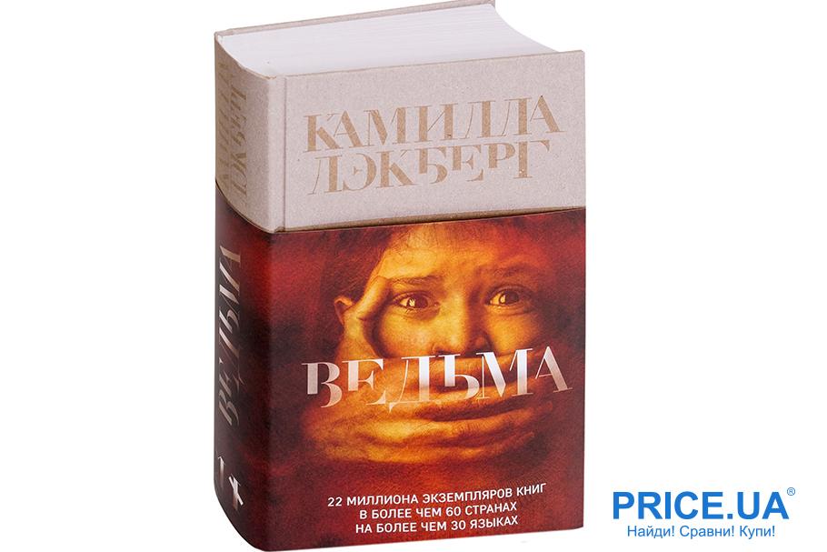 """Самые увлекательные книги. """"Ведьма"""", Камилла Лэкберг"""