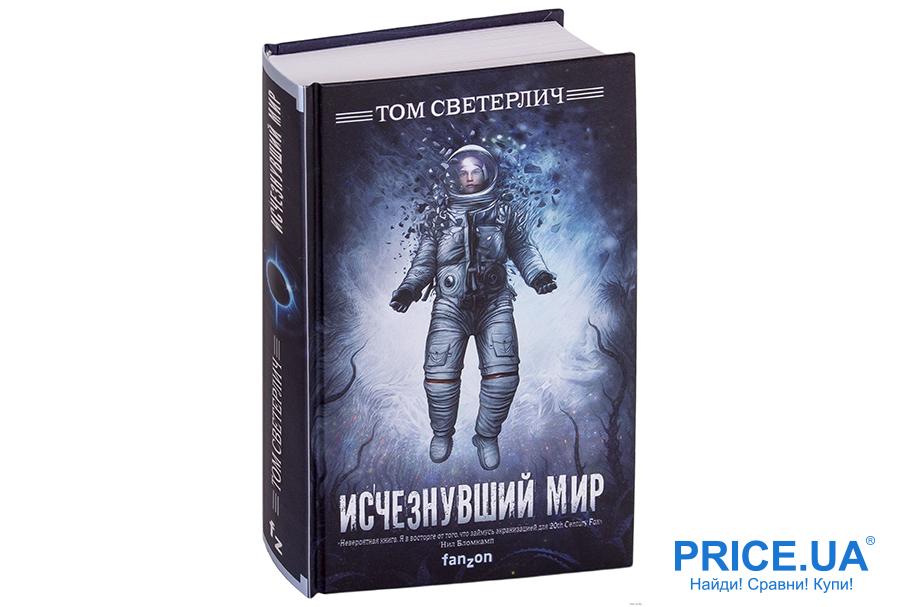 """Самые увлекательные книги. """"Исчезнувший мир"""", Том Светерлич"""