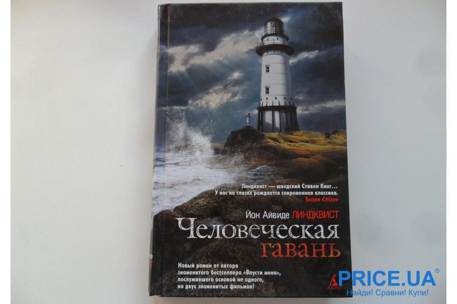 """Самые увлекательные книги. """"Человеческая гавань"""", Йон Айвиде Линдквист"""