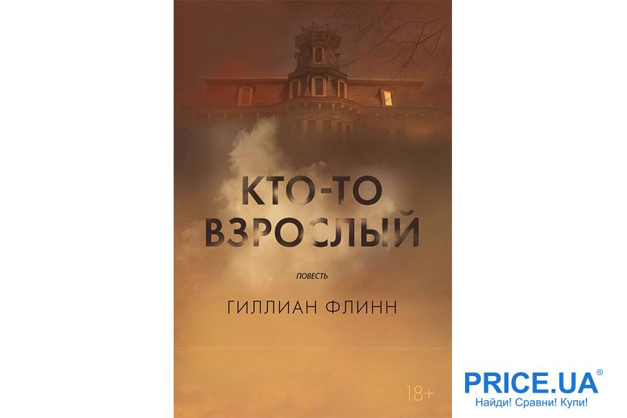 """Самые увлекательные книги. """"Кто-то взрослый"""", Гиллиан Флинн"""
