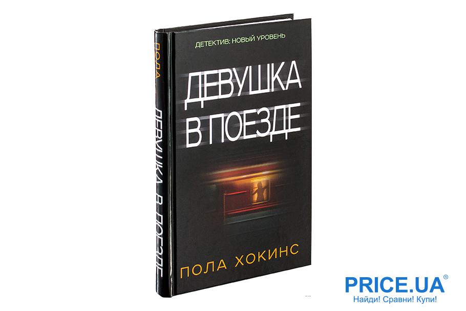 """Самые увлекательные книги. """"Девушка в поезде"""", Пола Хокинс"""