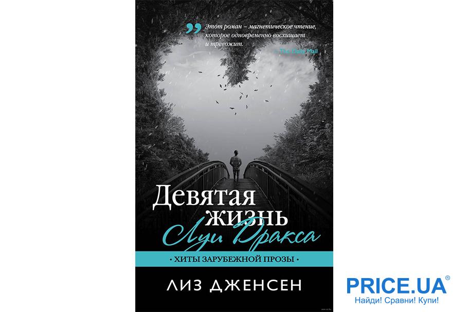"""Самые увлекательные книги. """"Девятая жизнь Луи Дракса"""", Лиз Дженсен"""