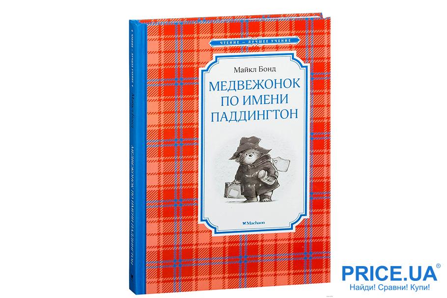 """Лучшие современные книги для детей. """"Медвежонок Паддингтон"""", Майкл Бонд"""