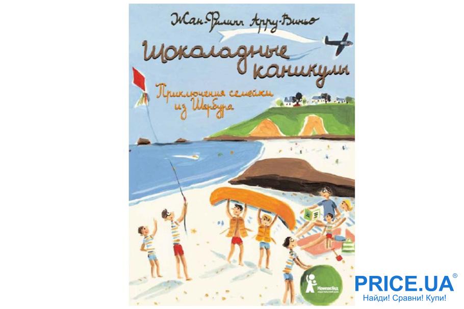 """Лучшие современные книги для детей. """"Шоколадные каникулы"""", Жан-Филипп Арру-Виньо"""