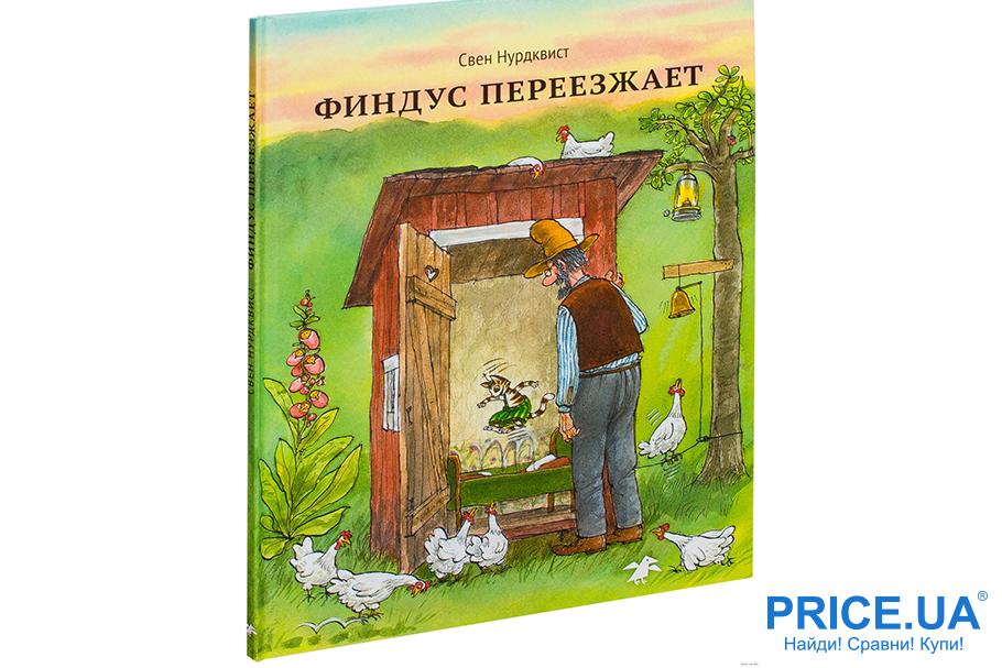 """Лучшие современные книги для детей. """"Финдус переезжает"""", Свен Нурдквист"""