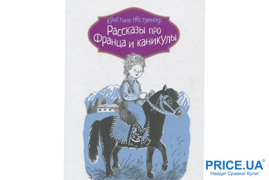 """Лучшие современные книги для детей. """"Рассказы про Франца и каникулы"""", Кристине Нёстлингер"""