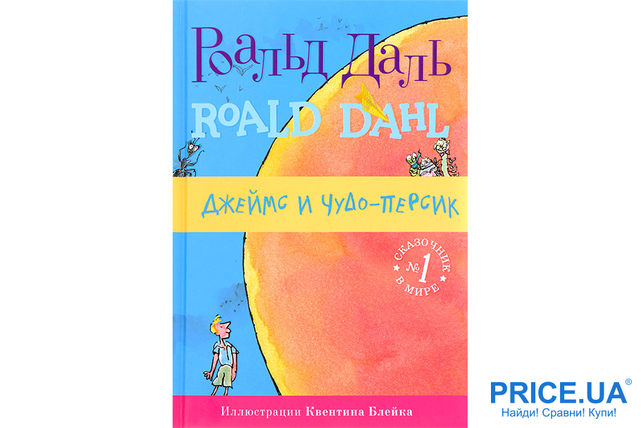 """Лучшие современные книги для детей. """"Джеймс и чудо-персик"""", Роальд Даль"""