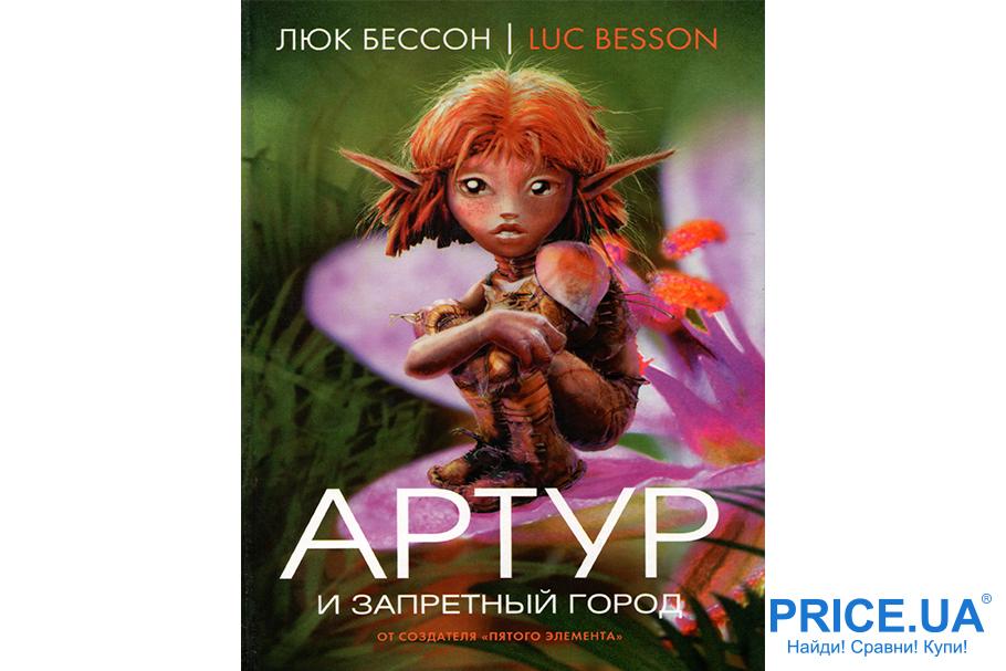 """Лучшие современные книги для детей. """"Артур и запретный город"""", Люк Бессон"""