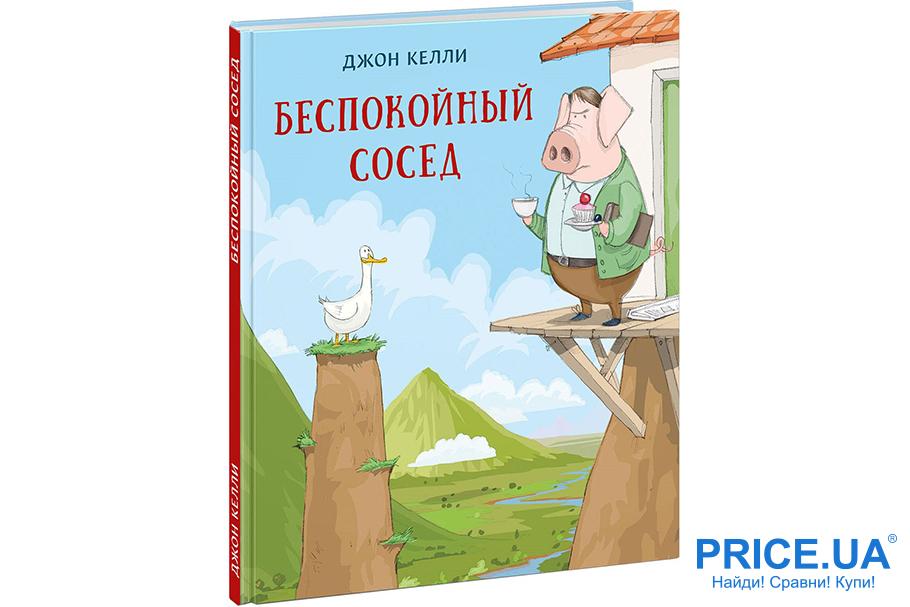 """Лучшие современные книги для детей. """"Беспокойный сосед"""", Джон Келли"""