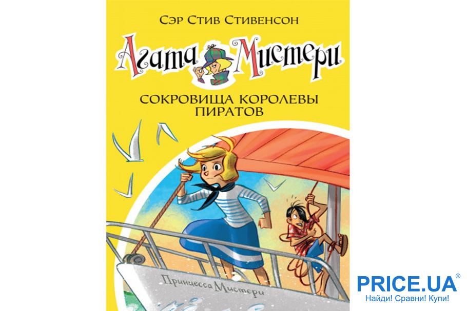 """Лучшие современные книги для детей. """"Агата Мистери. Сокровища королевы пиратов"""", Стив Стивенсон"""