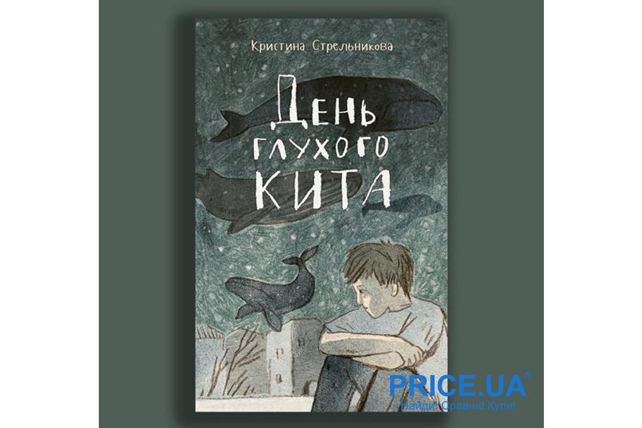 """Лучшие современные книги для детей. """"День глухого кита"""", Кристина Стрельникова"""