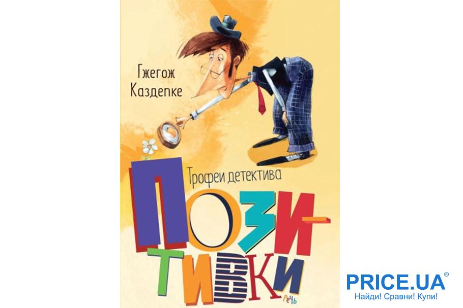 """Лучшие современные книги для детей. """"Трофеи детектива Позитивки"""", Гжегож Каздепке"""