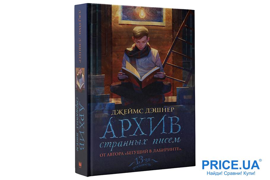 """Лучшие современные книги для детей. """"Архив странных писем"""", Джеймс Дашнер"""