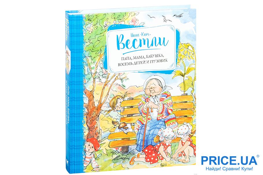 """Лучшие современные книги для детей. """"Папа, мама, бабушка, восемь детей и грузовик"""", Анне-Катрине Вестли"""