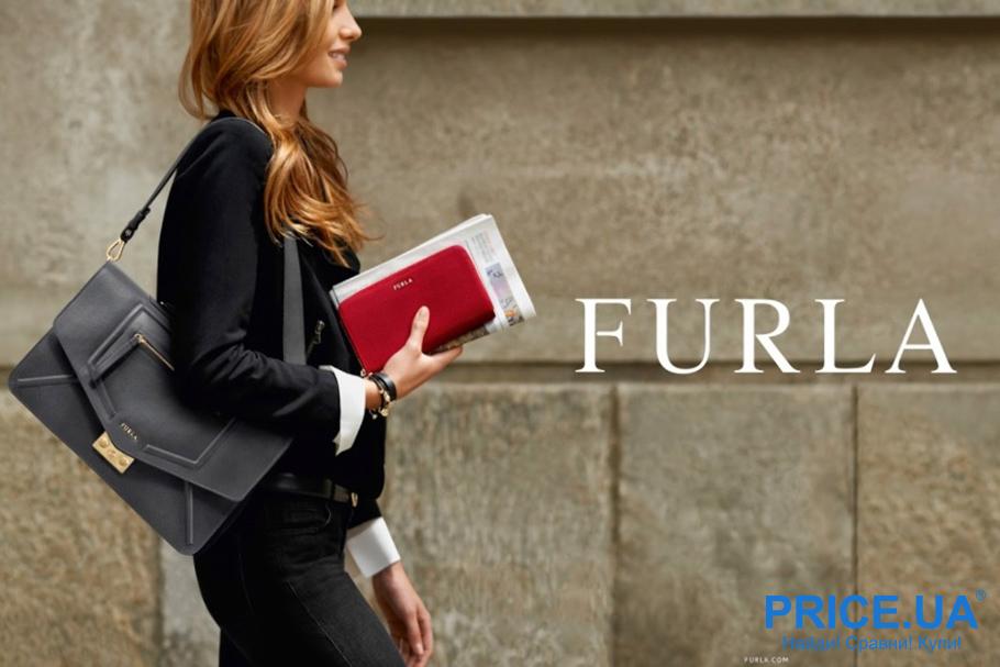 Furla: история модного дома. Аксессуары