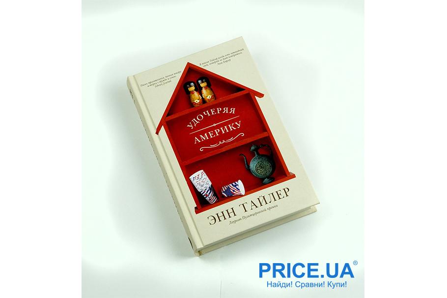 """Книги-антидепрессанты: что отвлечет вас от уныния? """"Удочеряя Америку"""", Энн Тайлер"""