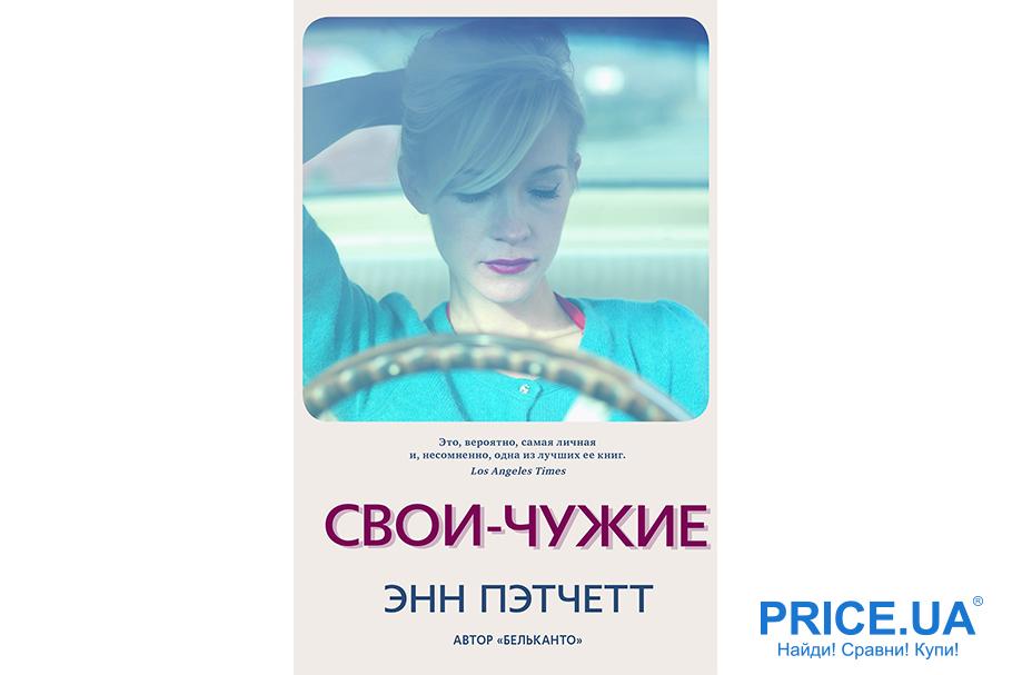 """Книги-антидепрессанты: что отвлечет вас от уныния? """"Свои-чужие"""", Энн Пэтчетт"""