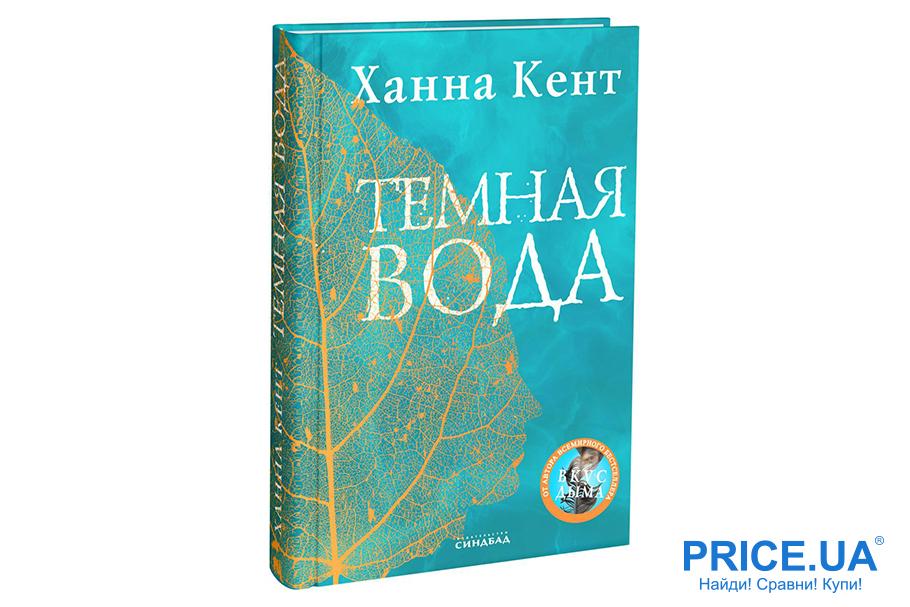 """Книги-антидепрессанты: что отвлечет вас от уныния? """"Темная вода"""", Ханна Кент"""