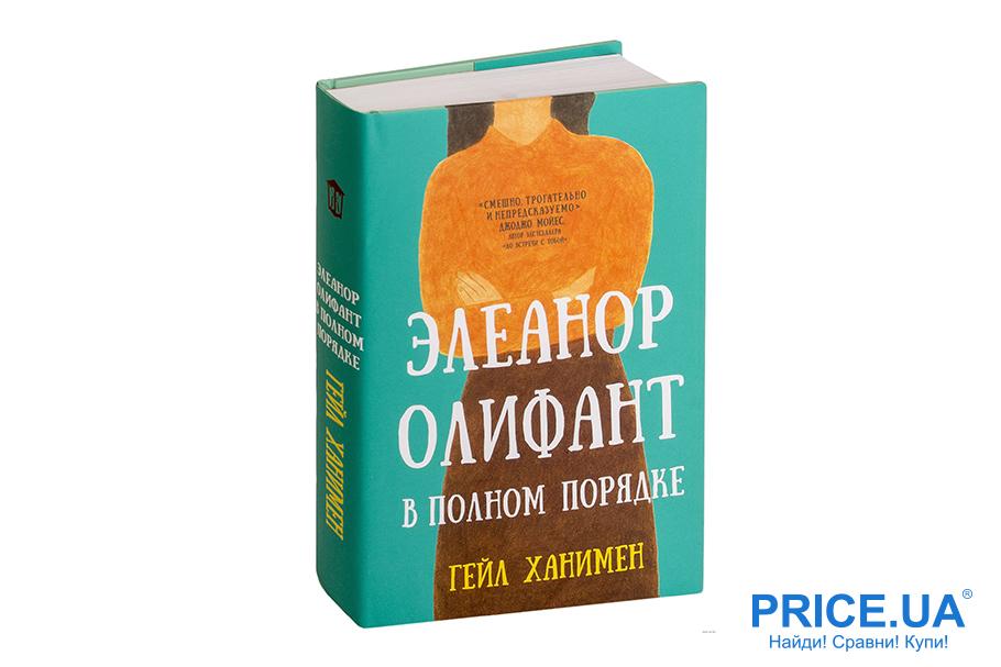 """Книги-антидепрессанты: что отвлечет вас от уныния? """"Элеанор Олифант в полном порядке"""", Гейл Ханимен"""