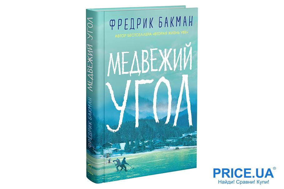 """Книги-антидепрессанты: что отвлечет вас от уныния? """"Медвежий угол"""", Фредрик Бакман"""