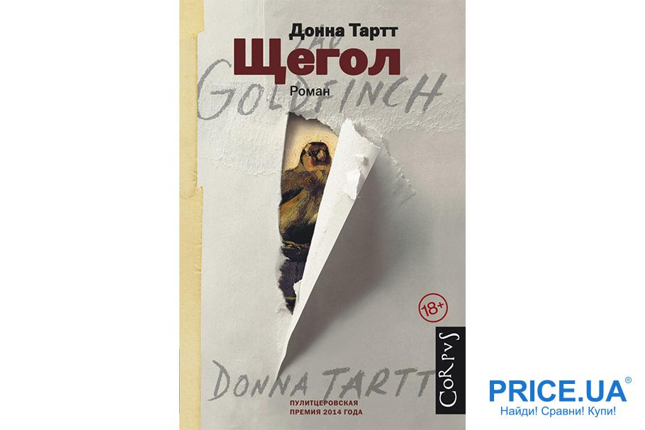 """Книги-антидепрессанты: что отвлечет вас от уныния? """"Щегол"""", Донна Тартт"""