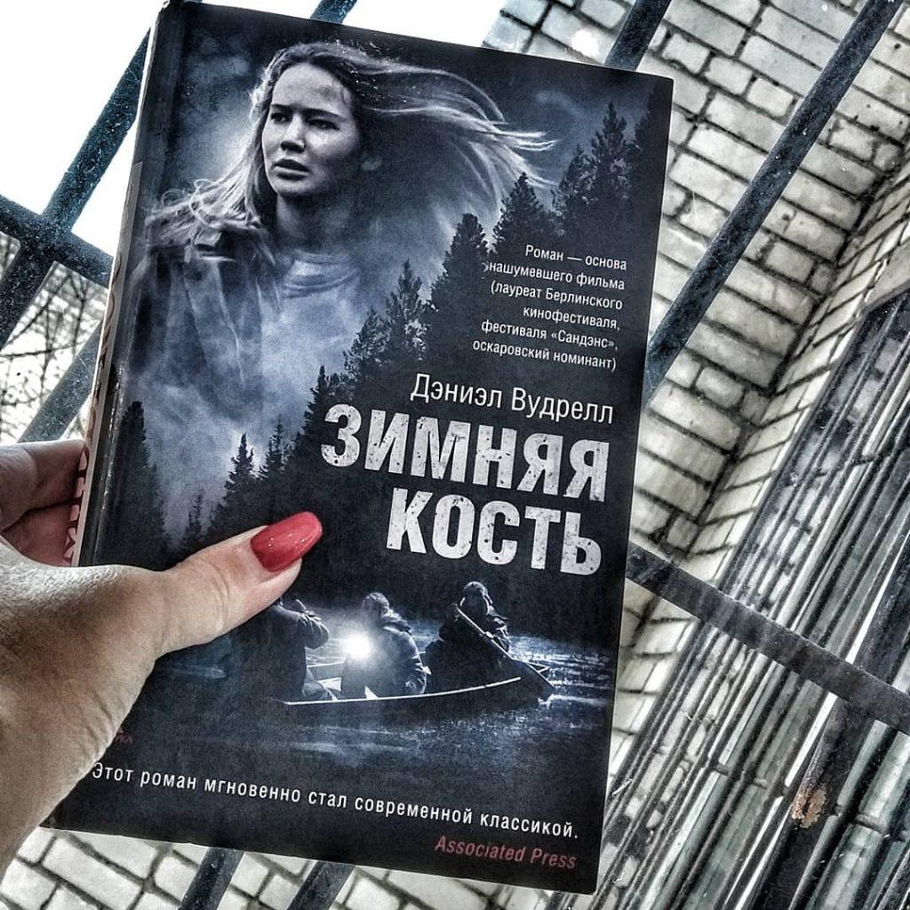 """Книги-антидепрессанты: что отвлечет вас от уныния? """"Зимняя кость"""", Дэниэл Вудрелл"""