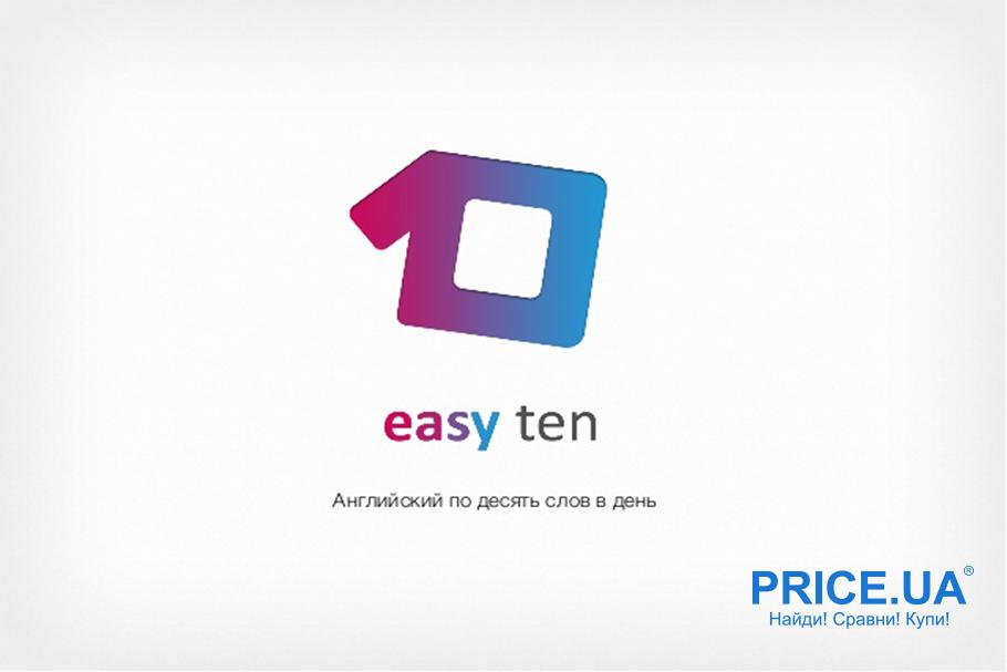 Самые эффективные приложения для изучения языков.Easy ten