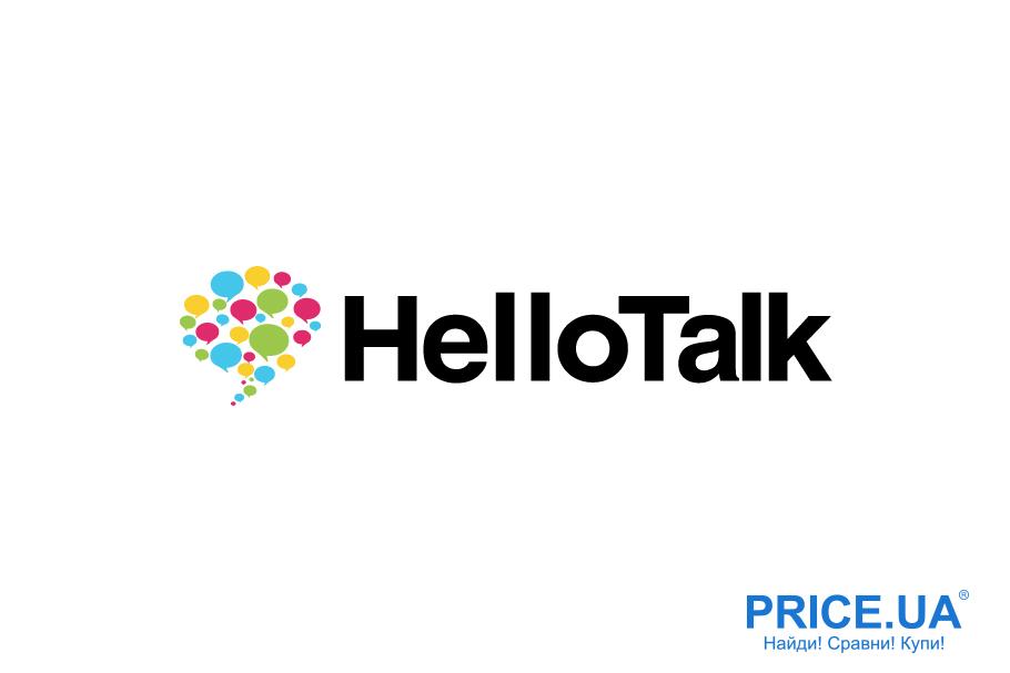 Самые эффективные приложения для изучения языков. HelloTalk